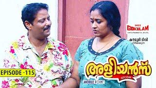 Aliyans - 115 | ക്ലീറ്റസിന്റെ രാഷ്ട്രീയ വിട | Comedy Serial (Sitcom) | Kaumudy
