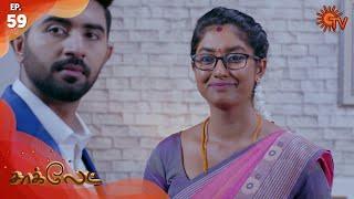 Chocolate - Episode 59   29th February 2020   Sun TV Serial   Tamil Serial