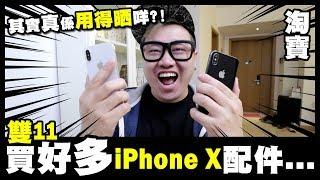 【淘寶】雙11買左好多iPhone X配件...其實真係用得晒咩?!😂