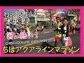 熱くて暑い!アクアラインマラソン2018!J:COMわっしょい木更津!