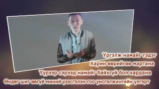 Mangar Seryoja ft Uka Ugtei (Lyrics)