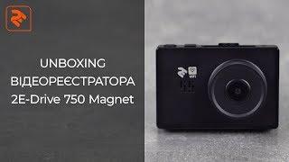 Unboxing відеореєстратора 2E-Drive 750 Magnet