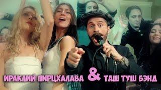 Ираклий Пирцхалава & Таш Туш бэнд - Get Lucky (cover Daft Punk ft. Pharrell Williams)