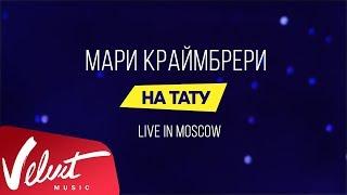 """Мари Краймбрери - """"На тату"""" (Live in Moscow)"""