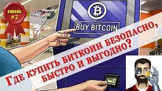Способ #2: Быстрая и выгодная ПОКУПКА БИТКОИНА с помощью телеграм-бота BTC banker!
