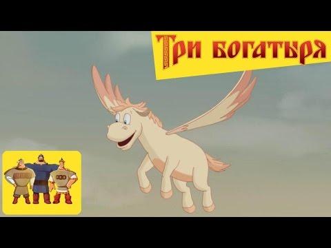 Три богатыря. Ход конем - Кони с крыльями (мультфильм)