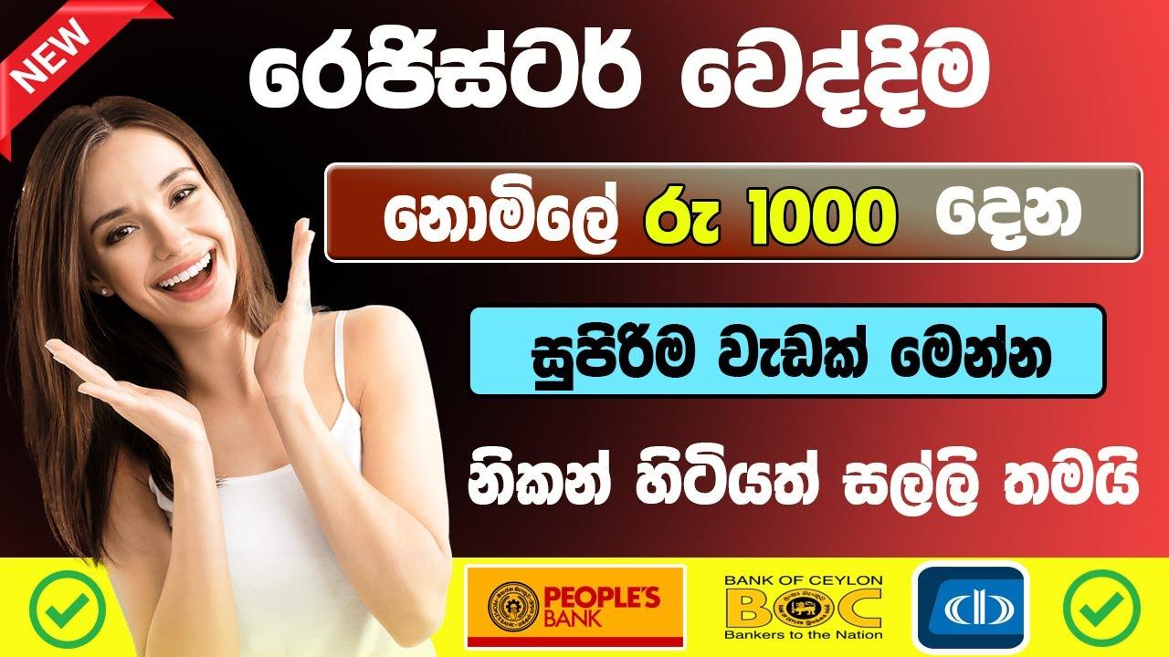 Make Money Online sinhala | e money sinhala | money online easy | How to make money online thumbnail