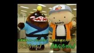 北茨城市イメージキャラクター「こうちゃん」伝説はここからはじまる