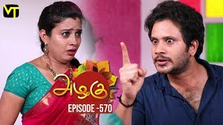 Azhagu - Tamil Serial | அழகு | Episode 570 | Sun TV Serials | 03 Oct 2019 | Revathy | VisionTime