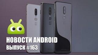 Новости Android #163: OnePlus 6 м YouTube Premium в России