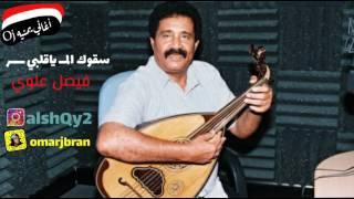 مازيكا فيصل علوي _ سقوك المر ياقلبي | اغاني يمنية تحميل MP3