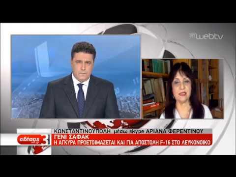 Απειλές Ερντογάν με «λουκέτο» στις Αμερικανικές και νατοϊκές βάσεις στην Τουρκία | 18/12/2019 | ΕΡΤ