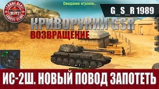 WoT Blitz - ИС 2Ш  Новый повод запотеть - World of Tanks Blitz (WoTB)
