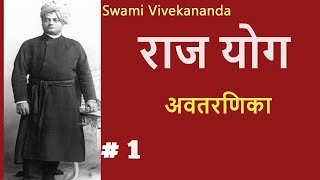 राजयोग | Part 1 | (अवतरणिका ) Swami Vivekananda - Download this Video in MP3, M4A, WEBM, MP4, 3GP