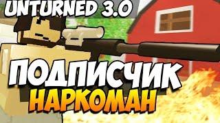 Unturned 3.0 (Выживание) - ПОДПИСЧИК НАРКОМАН #2