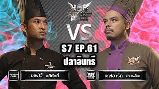 Iron Chef Thailand - S7EP61 เชฟโจ้ อดิศักดิ์ Vs เชฟอาร์ท [ปลาอินทรี]