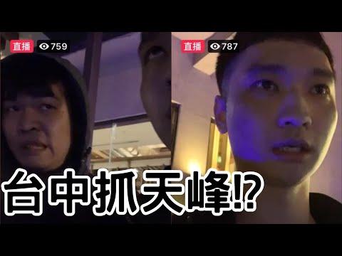 胡凱彬在台中地方抓到天峰?