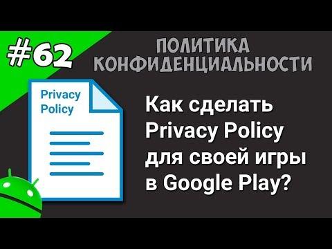 Создание игр для Android: 62. Политика конфиденциальности (Privacy Policy) для игры Google Play.
