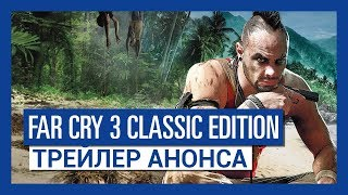 Видео Far Cry 3 Deluxe Edition