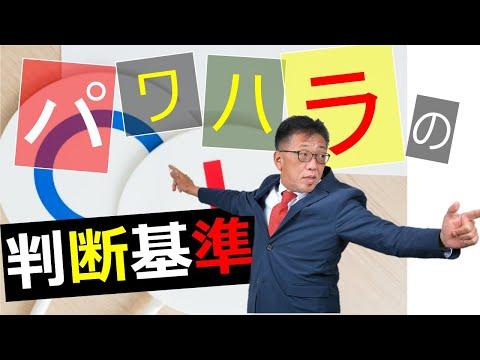 【2020年6月】パワハラ防止法の定義と具体例(2代目社長必見!)