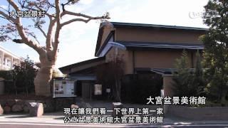 大宮盆景村繁体埼玉県公式観光動画