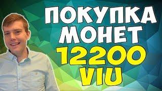 😎Купил 12200 монет Viuly (VIU) ✅Криптовалюта может сделать X100