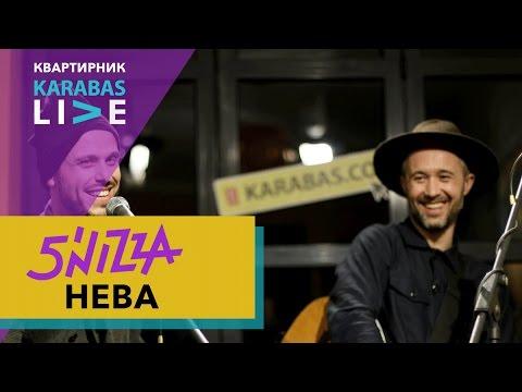 Концерт 5'NIZZA / Пятница в Киеве - 2
