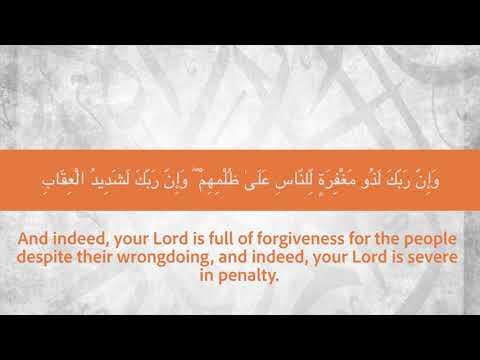 Amazing Quran Recitation Surah Ar Rad 5-13 || Ustadh AbdulRahman Hassan