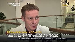 Правда тижня за 22.12.2018 на ПравдаТУТ Львів