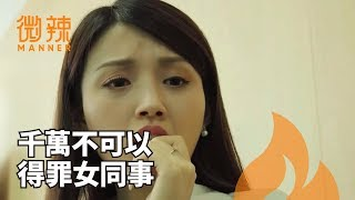 【微辣Manner】職場上,千萬不要得罪女同事!