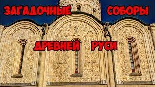 Загадки соборов Древней Руси.
