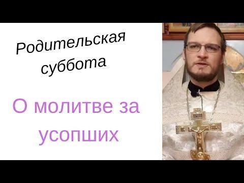 Молитва за усопших. Дмитровская родительская суббота. Важно молиться за усопших