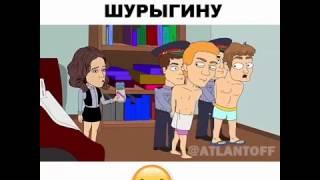 Мультфильм про шурыгину