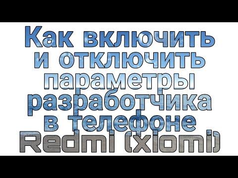 Как включить и отключить параметры разработчика в Redmi (xiomi)