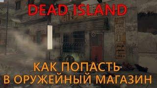 Dead Island / Как попасть в оружейный магазин