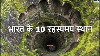 Top 10 Mysterious Places in India You Won't Believe Existed | भारत के 10 रहस्यमय स्थान
