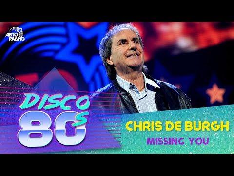 Chris De Burgh - Missing You (Дискотека 80-х 2015, Авторадио)