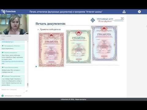 Заполнение и печать аттестатов (выпускных документов) 2016