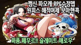 파오캐 RPG수정맵 원피스 해적여제 보아핸콕