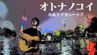 小島ケイタニーラブ | オトナノコイ (Official Music Video)