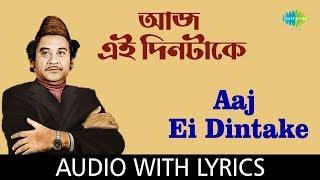 Aaj Ei Dintake With Lyrics | Kishore Kumar - YouTube