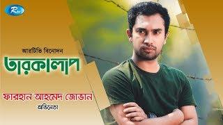 Tarokalap   Farhan Ahmed Jovan   Celebrity Talk Show   Rtv Entertainment