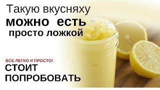 🥣 Заварной лимонный крем 🍰 Для любой выпечки