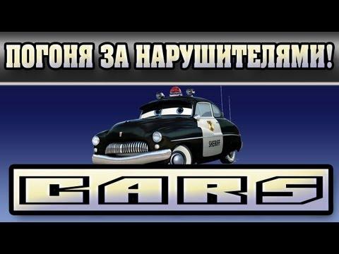 Прохождение Тачки ( Cars: The Videogame) - Погоня за нарушителями!#12