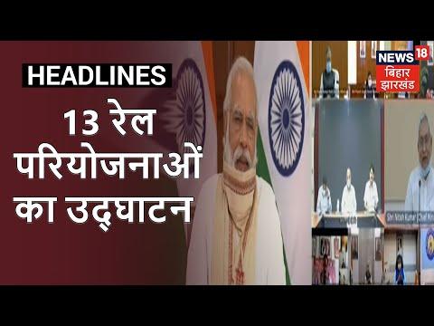 Kosi रेल महासेतु समेत 12 रेल परियोजनाओं का PM Narendra Modi ने किया उद्घाटन