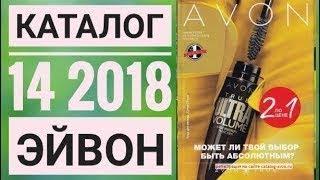 Каталог Эйвон №14. Беларусь.  До 18.10.2018.