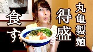 丸亀製麺「得」サイズ完食レポート
