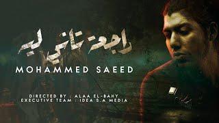 تحميل اغاني Mohammed Saeed - rag3a Tany Leh   محمد سعيد - راجعة تاني ليه ( Official Music Video ) MP3