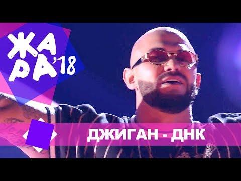 Джиган - ДНК (ЖАРА В БАКУ Live, 2018)
