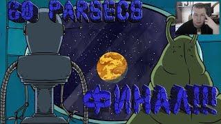 60 Parsecs! ► 3 серия ► КОММУНИСТ, СТАЛКЕР, ФИНАЛ!